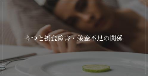 うつと摂食障害・栄養不足の関係
